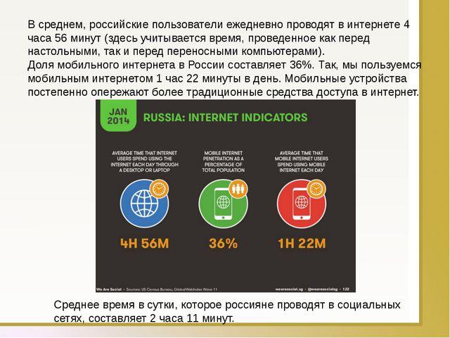Среднее время в сутки, которое россияне проводят в социальных сетях, составля...