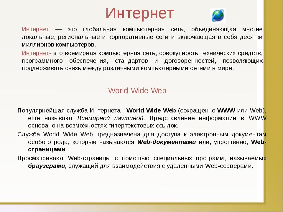 Интернет Интернет — это глобальная компьютерная сеть, объединяющая многие лок...