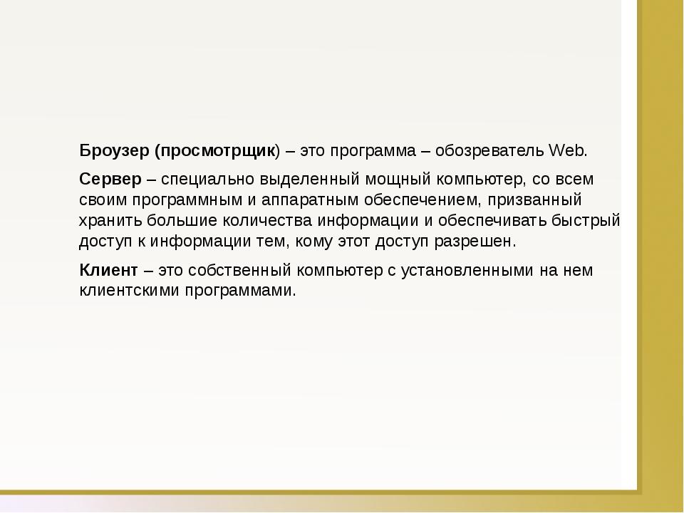Броузер (просмотрщик) – это программа – обозреватель Web. Сервер – специально...