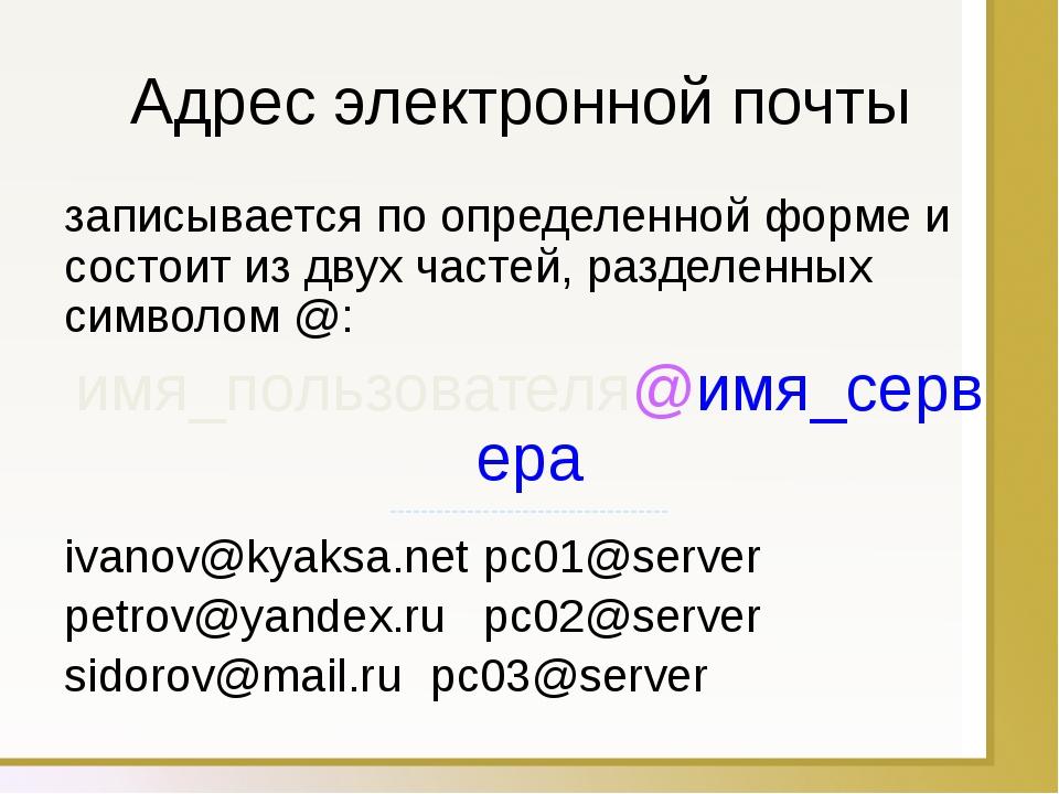 Адрес электронной почты записывается по определенной форме и состоит из двух...