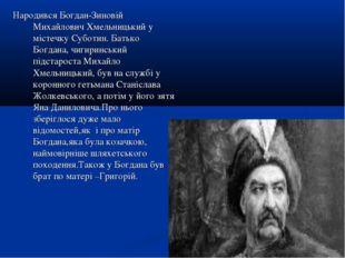 Народився Богдан-Зиновій Михайлович Хмельницький у містечку Суботин. Батько Б