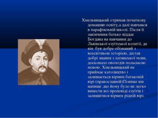 Хмельницький отримав початкову домашню освіту,а далі навчався в парафіяльній