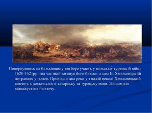 Повернувшись на батьківщину він бере участь у польсько-турецькій війні 1620-1