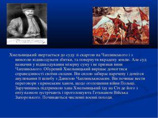 Хмельницький звертається до суду зі скаргою на Чаплинського і з вимогою відшк