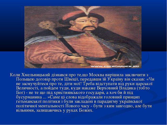 Коли Хмельницький дізнався про те,що Москва вирішила заключити з Польщею дого...