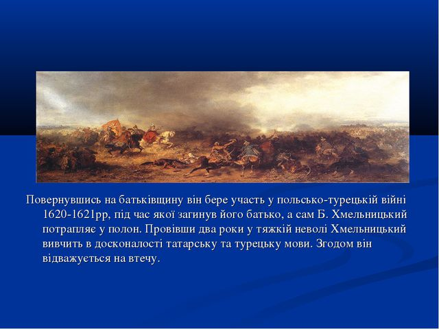 Повернувшись на батьківщину він бере участь у польсько-турецькій війні 1620-1...