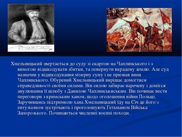 Хмельницький звертається до суду зі скаргою на Чаплинського і з вимогою відшк...