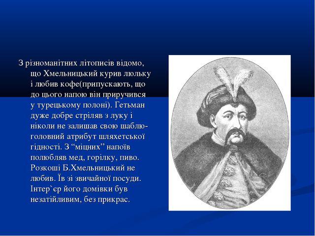 З різноманітних літописів відомо, що Хмельницький курив люльку і любив кофе(п...