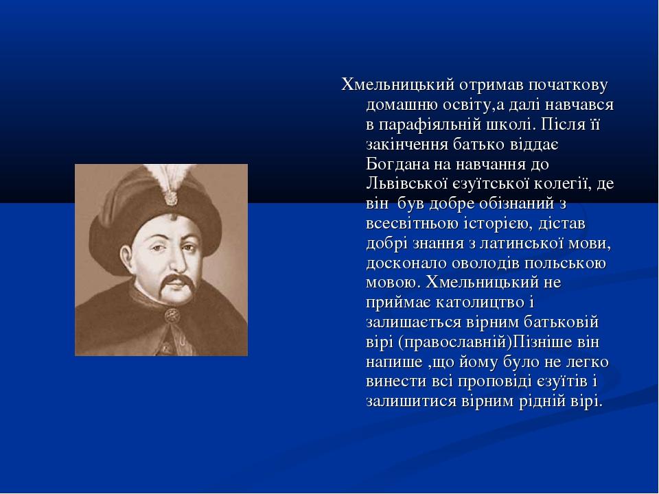 Хмельницький отримав початкову домашню освіту,а далі навчався в парафіяльній...