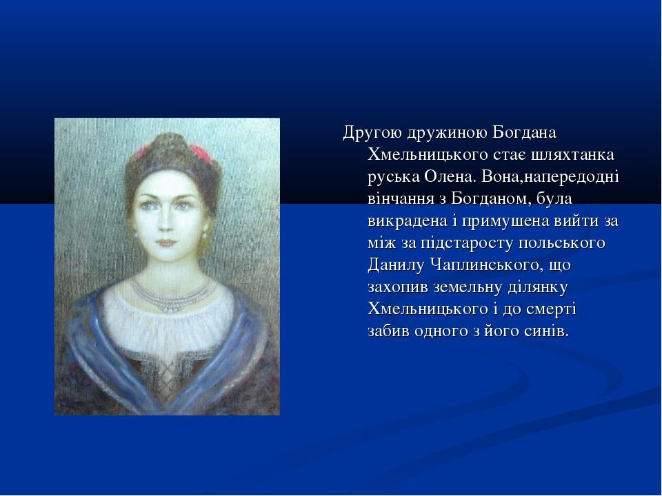 Другою дружиною Богдана Хмельницького стає шляхтанка руська Олена. Вона,напер...