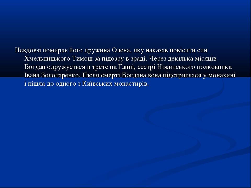 Невдовзі помирає його дружина Олена, яку наказав повісити син Хмельницького Т...
