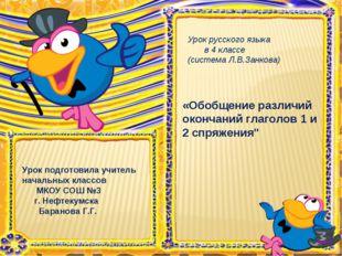 Урок русского языка в 4 классе (система Л.В.Занкова) «Обобщение различий окон