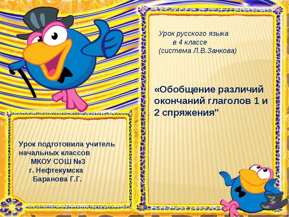 Урок русского языка в 4 классе (система Л.В.Занкова) «Обобщение различий окон...