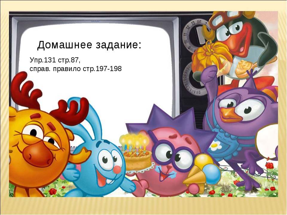Домашнее задание: Упр.131 стр.87, справ. правило стр.197-198