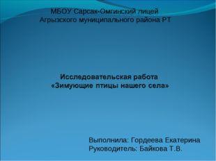 МБОУ Сарсак-Омгинский лицей Агрызского муниципального района РТ Выполнила: Го