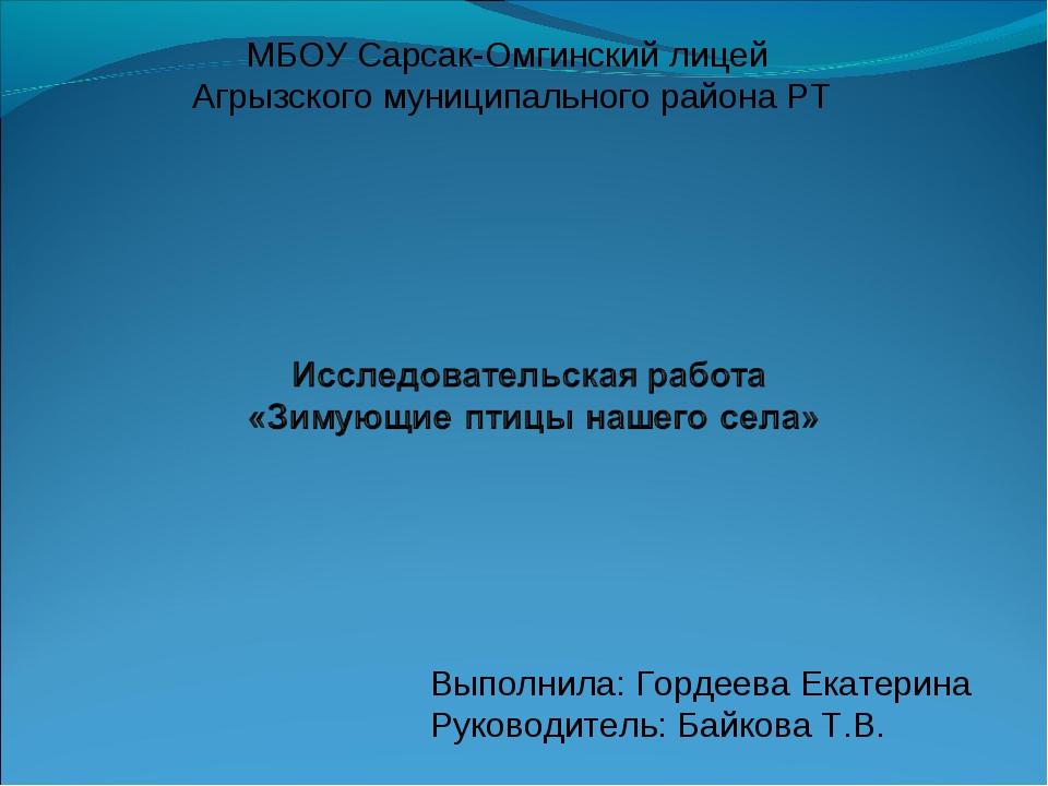 МБОУ Сарсак-Омгинский лицей Агрызского муниципального района РТ Выполнила: Го...
