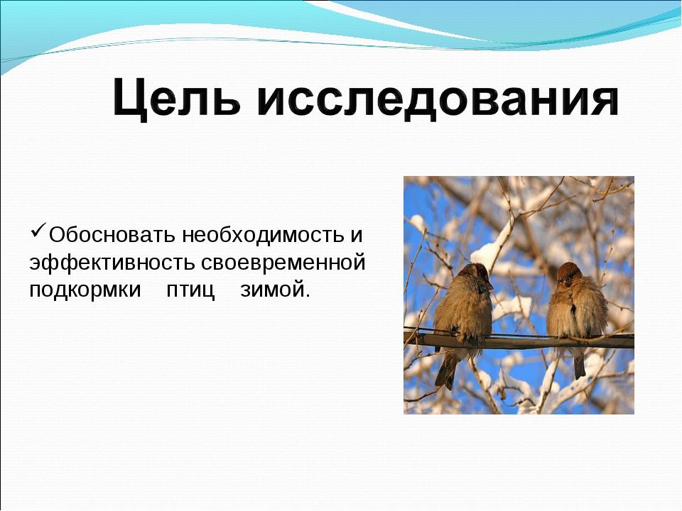 Обосновать необходимость и эффективность своевременной подкормки птиц зимой.