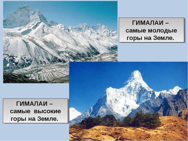 Гора гималаи где находится
