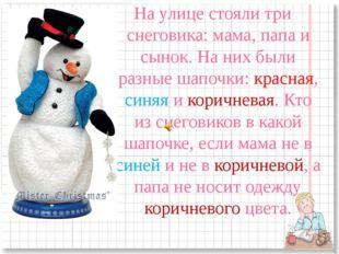 На улице стояли три снеговика: мама, папа и сынок. На них были разные шапочки