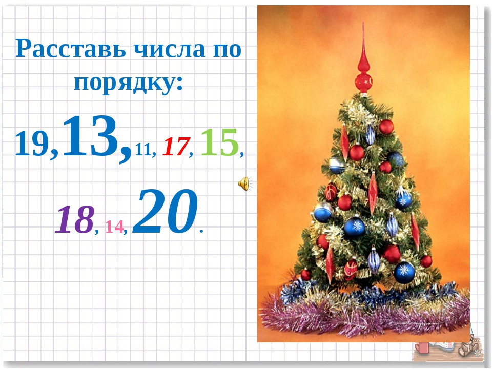 Расставь числа по порядку: 19,13,11, 17, 15, 18, 14, 20.