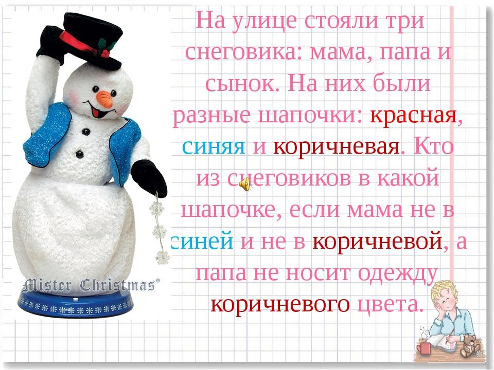 На улице стояли три снеговика: мама, папа и сынок. На них были разные шапочки...