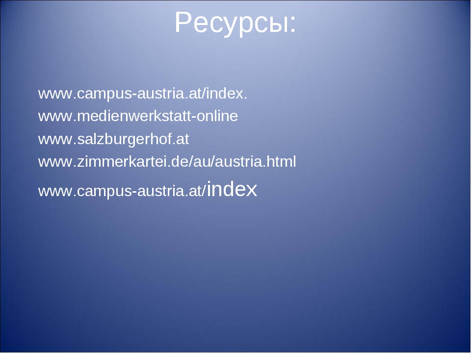 Ресурсы: www.campus-austria.at/index. www.medienwerkstatt-online www.salzburg...