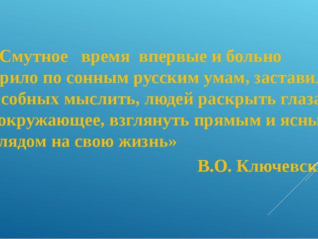 «Смутное время впервые и больно ударило по сонным русским умам, заставил...