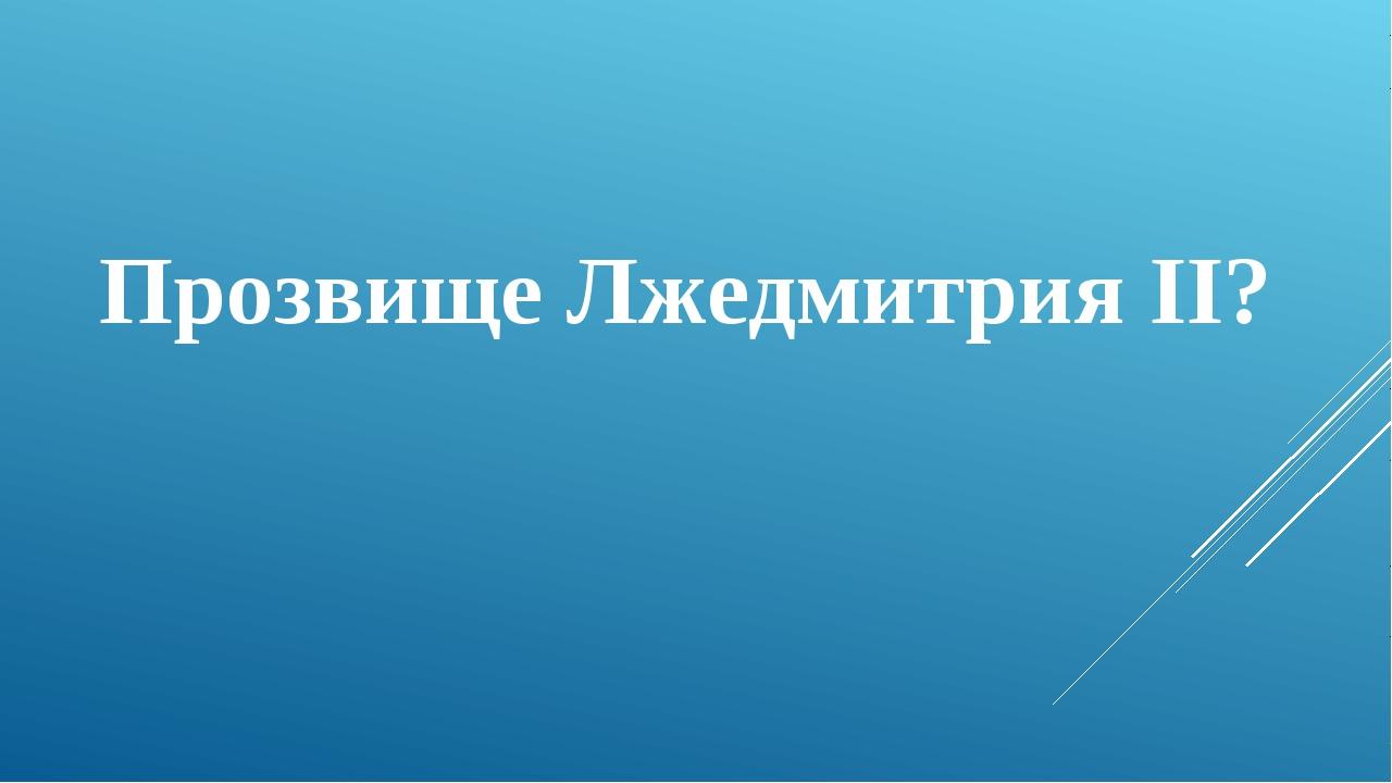 Прозвище Лжедмитрия II?