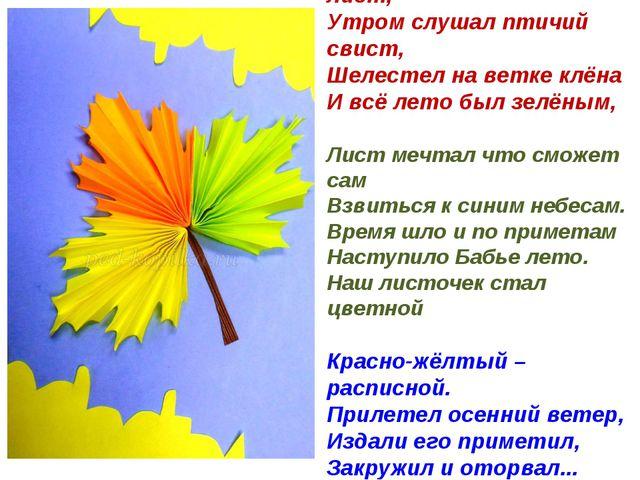 Жил резной кленовый лист, Утром слушал птичий свист, Шелестел на ветке клёна...