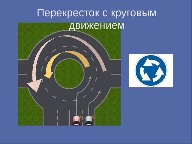 Перекресток с круговым движением