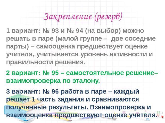 Закрепление (резерв) 1 вариант: № 93 и № 94 (на выбор) можно решать в паре (м...
