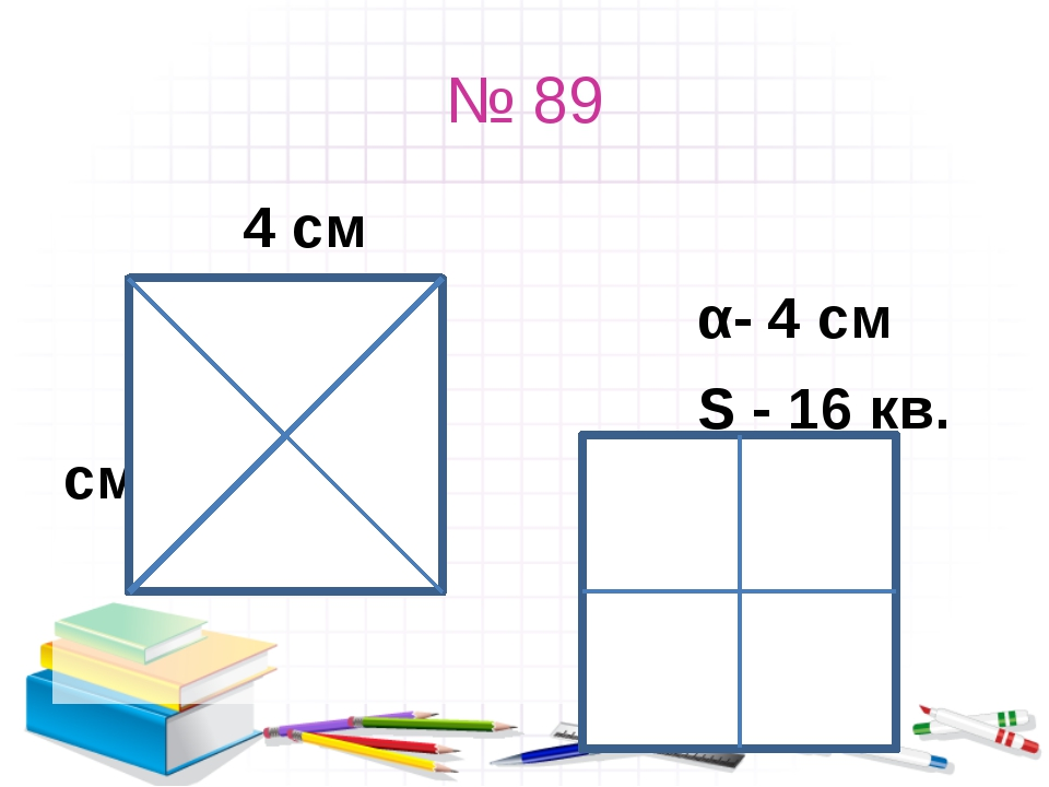 № 89 4 см α- 4 см S - 16 кв. см