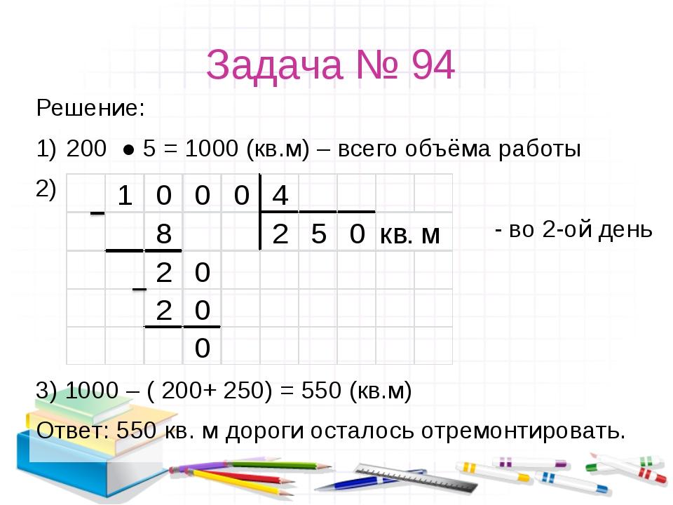 Задача № 94 Решение: 200 ● 5 = 1000 (кв.м) – всего объёма работы - во 2-ой де...