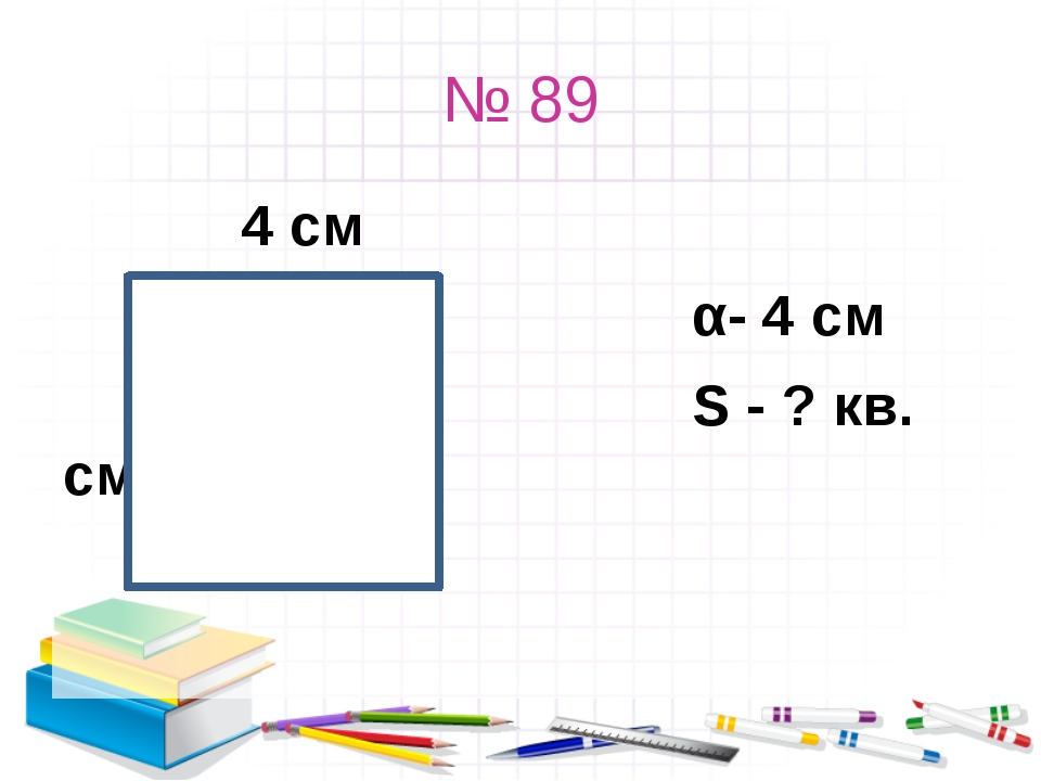 № 89 4 см α- 4 см S - ? кв. см