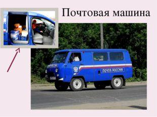 Почтовая машина