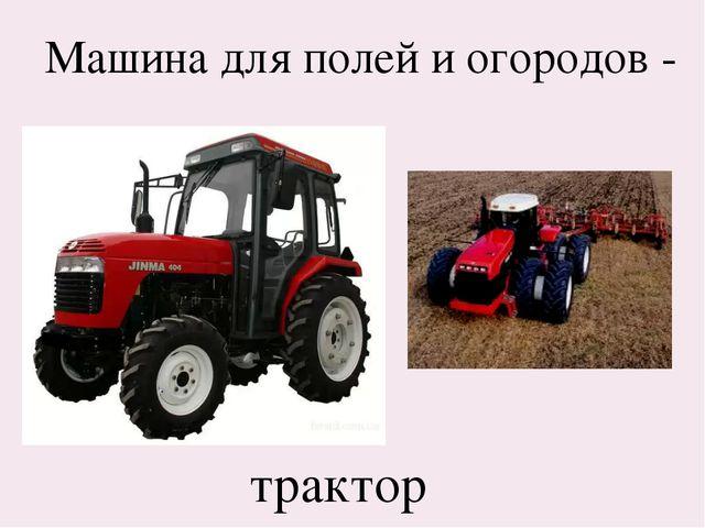 трактор Машина для полей и огородов -