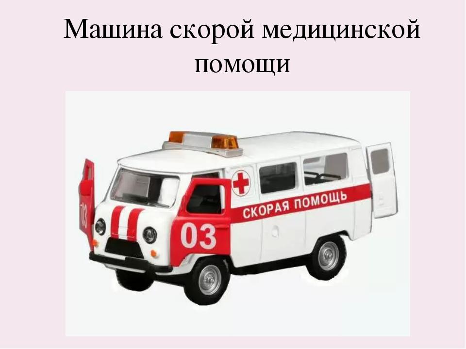 Машина скорой медицинской помощи