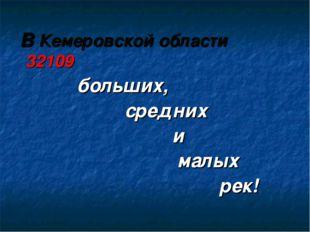 В Кемеровской области 32109 больших, средних и малых рек!