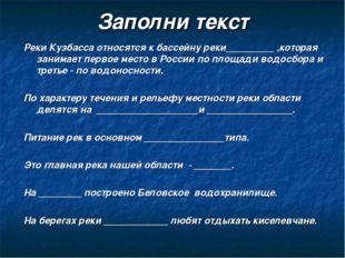 Заполни текст Реки Кузбасса относятся к бассейну реки_________ ,которая заним