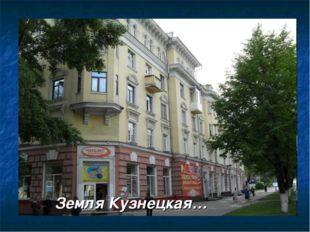 Земля Кузнецкая…