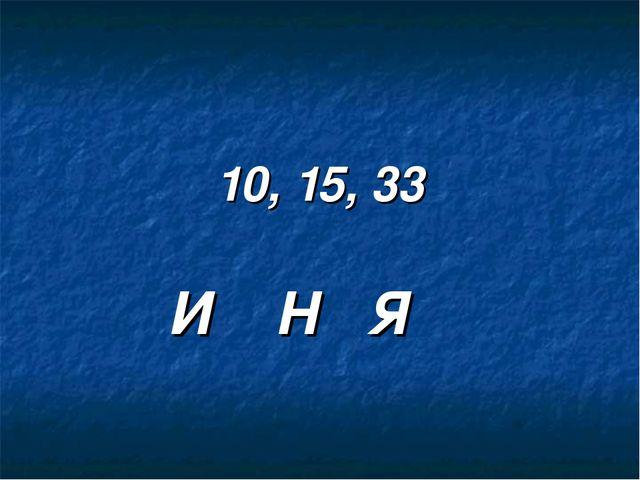 10, 15, 33 И Н Я