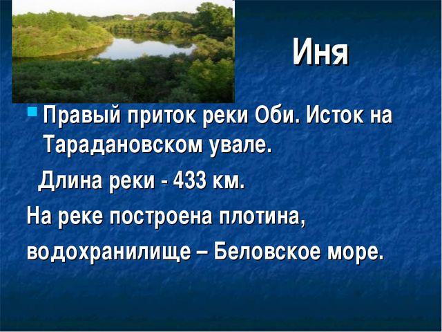 Иня Правый приток реки Оби. Исток на Тарадановском увале. Длина реки - 433 км...