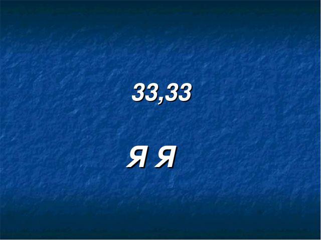 33,33 Я Я