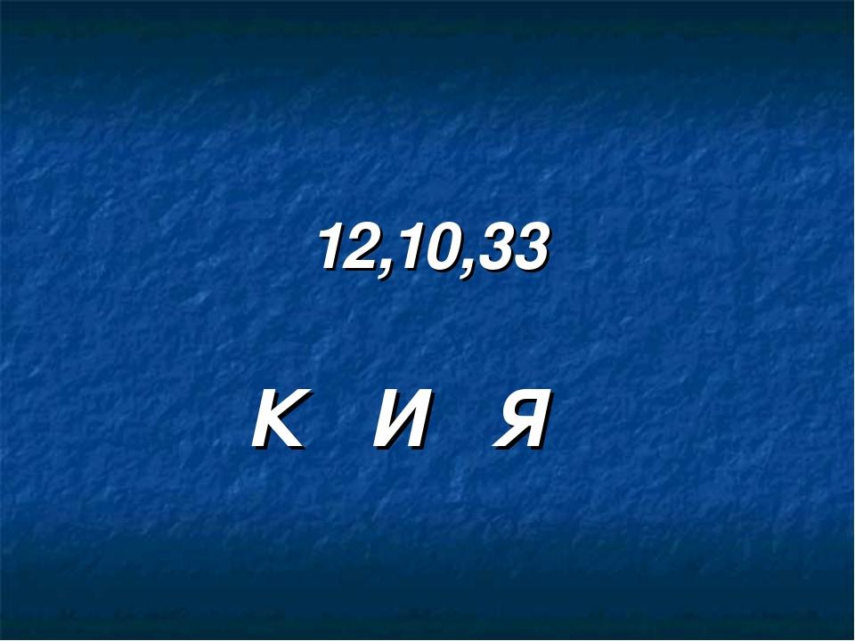 12,10,33 К И Я