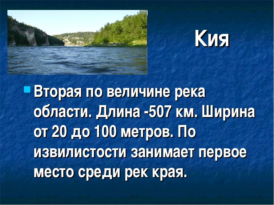 Кия Вторая по величине река области. Длина -507 км. Ширина от 20 до 100 метро...
