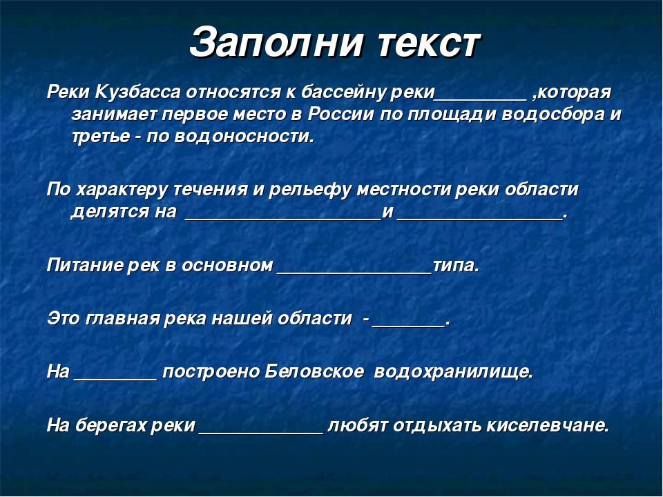 Заполни текст Реки Кузбасса относятся к бассейну реки_________ ,которая заним...