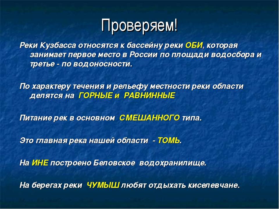 Проверяем! Реки Кузбасса относятся к бассейну реки ОБИ, которая занимает перв...