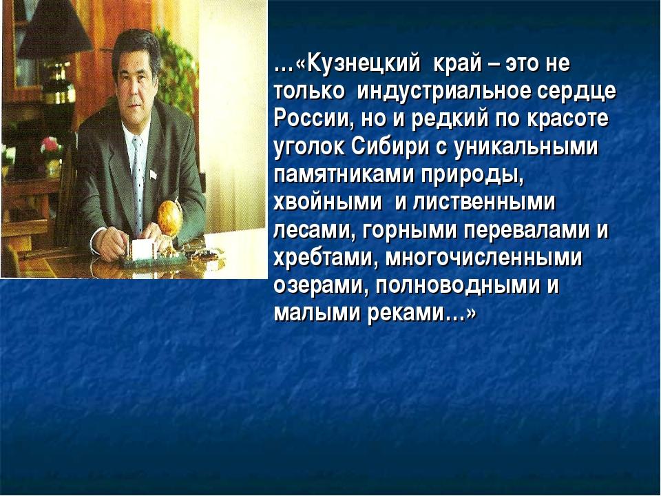 …«Кузнецкий край – это не только индустриальное сердце России, но и редкий по...