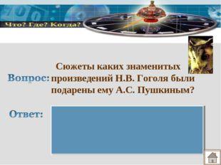 «Ревизор», «Мертвые души» Сюжеты каких знаменитых произведений Н.В. Гоголя бы