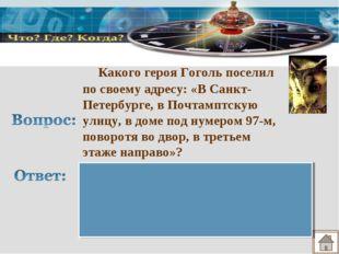Какого героя Гоголь поселил по своему адресу: «В Санкт-Петербурге, в Почтамп